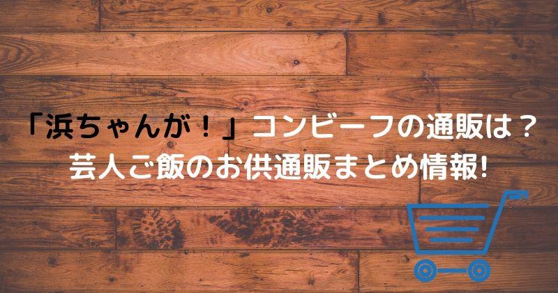 渡辺 精肉 店 コンビーフ
