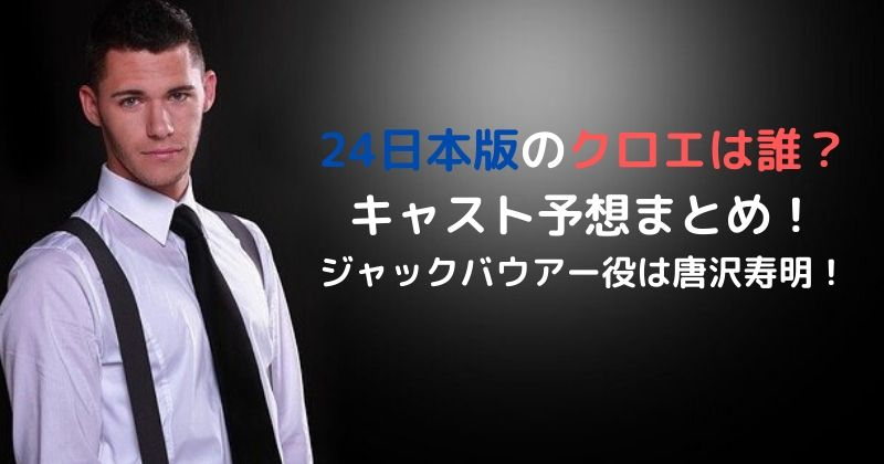 キャスト 24 japan