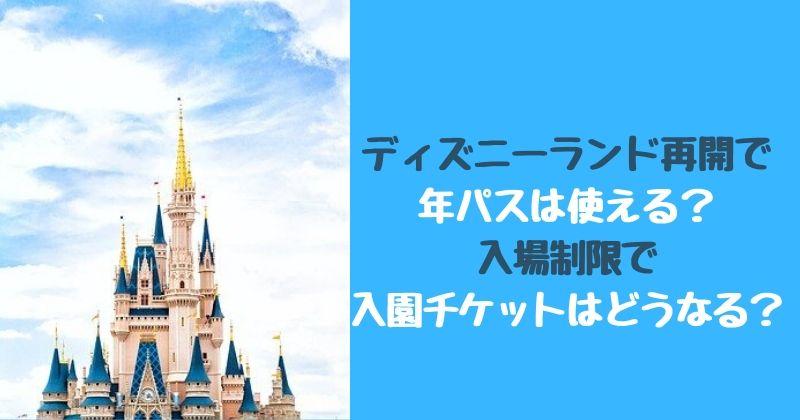 ディズニー 年パス 延長